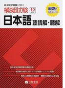 日本留学試験〈EJU〉模擬試験日本語聴読解・聴解 10回分