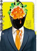 手巻き寿司課長と覆面男
