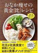 おなか瘦せの黄金「比」レシピ 主菜1品、副菜2品を選ぶだけ!