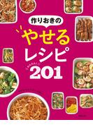 【期間限定価格】作りおきのやせるレシピ かんたん!201