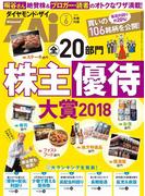 全20部門株主優待大賞2018