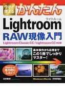 今すぐ使えるかんたんLightroom RAW現像入門 Lightroom Classic CC/Lightroom CC対応版 (Imasugu Tsukaeru Kantan Series)