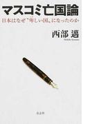 """マスコミ亡国論 日本はなぜ""""卑しい国""""になったのか"""