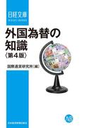 外国為替の知識<第4版>