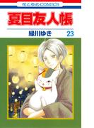 夏目友人帳 23巻 ラバーストラップ付き特装版