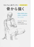 骨から描く 骨格の理解を深め多様な人体描写をモノにする (モルフォ人体デッサンミニシリーズ)