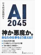 AI 2045 (日経プレミアシリーズ)