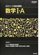 マーク式総合問題集数学Ⅰ・A 2019 (河合塾SERIES)