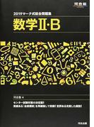 マーク式総合問題集数学Ⅱ・B 2019 (河合塾SERIES)