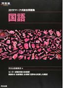 マーク式総合問題集国語 2019 (河合塾SERIES)
