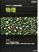 マーク式総合問題集物理 2019 (河合塾SERIES)