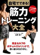 【期間限定価格】自宅でできる! 筋力トレーニング大全