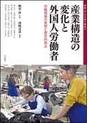 移民・ディアスポラ研究 7 産業構造の変化と外国人労働者