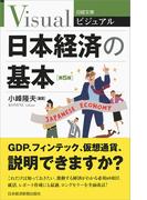 ビジュアル日本経済の基本 第5版 (日経文庫)
