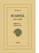 漢文研究法 中国学入門講義 (東洋文庫)