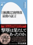 日航機123便墜落最後の証言 (平凡社新書)