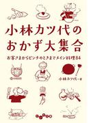 【期間限定価格】小林カツ代のおかず大集合