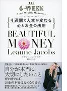 Beautiful Money 4週間で人生が変わる心とお金の法則