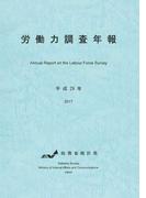 労働力調査年報 平成29年
