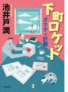 下町ロケット 2 ガウディ計画 (小学館文庫)