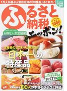 ふるさと納税ニッポン! 1万人が選ぶ人気自治体の「特産品」はこれだ! 2018夏号 (GEIBUN MOOKS)
