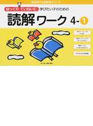 ゆっくりていねいに学びたい子のための読解ワーク 4−1 (喜楽研の支援教育シリーズ)