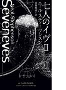 七人のイヴ 2 (新☆ハヤカワ・SF・シリーズ)