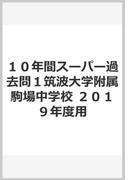 10年間スーパー過去問1筑波大学附属駒場中学校 2019年度用