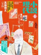 【期間限定価格】小説現代 2018年 6月号