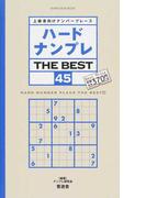 ハードナンプレTHE BEST 上級者向けナンバープレース 45 (SHINYUSHA MOOK)