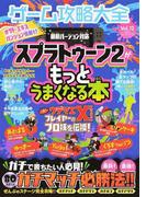 ゲーム攻略大全 Vol.12 スプラトゥーン2がもっとうまくなる本 (100%ムックシリーズ)