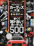 MONOQLOカーグッズ大全 ドラレコ、タイヤ、カーナビ…安くて超ド良い!カーグッズの総集編 (100%ムックシリーズ)