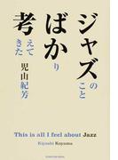 ジャズのことばかり考えてきた