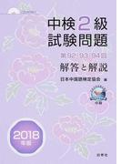 中検2級試験問題 解答と解説 2018年版 第92・93・94回