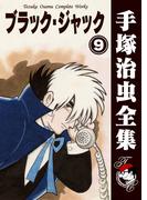 【オンデマンドブック】ブラック・ジャック 9 (B5版 手塚治虫全集)