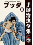 【オンデマンドブック】ブッダ 9 (B5版 手塚治虫全集)