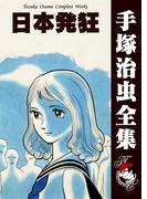 【オンデマンドブック】日本発狂 (B5版 手塚治虫全集)