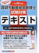 賃貸不動産経営管理士試験対策テキスト 平成30年度版