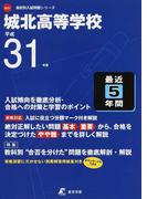 城北高等学校 31年度用 (高校別入試問題集シリーズ)