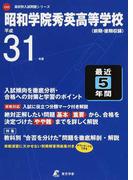 昭和学院秀英高等学校 前期・後期収録 31年度用 (高校別入試問題集シリーズ)