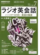 NHK ラジオ英会話 2018年 07月号 [雑誌]