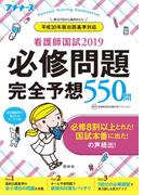 看護師国試必修問題完全予想550問 2019 (プチナース)