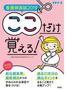 看護師国試ここだけ覚える! 2019 (プチナース)