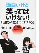 面白いけど笑ってはいけない!〈国民の敵はここにいる〉 日本をダメにしたパヨクの正しいdisり方