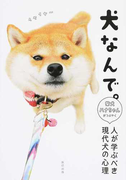 犬なんで。 柴犬ハナちゃんがつぶやく人が学ぶべき現代犬の心理