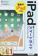 iPadスマートガイド 最新のiPadに対応 (ゼロからはじめる)
