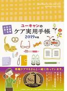 ユーキャンのケア実用手帳 介護職従事者必携! 2019年版