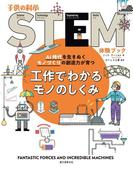 工作でわかるモノのしくみ AI時代を生きぬくモノづくりの創造力が育つ (子供の科学STEM体験ブック)