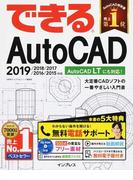 できるAutoCAD 2019/2018/2017/2016/2015対応 LTにも対応!