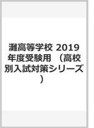 灘高等学校 2019年度受験用 (高校別入試対策シリーズ)